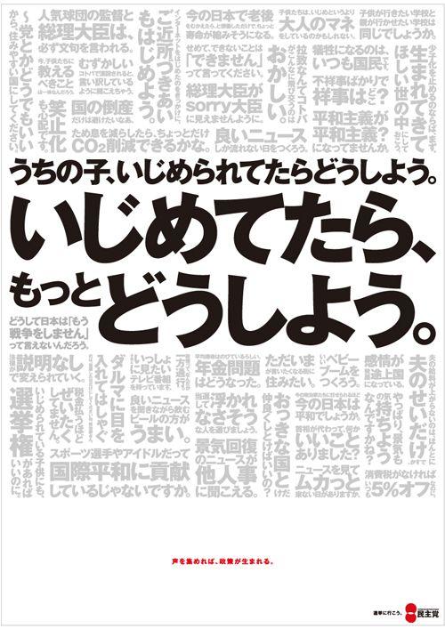 民主党青年局「選挙に行こうポスター」の画像:作品紹介
