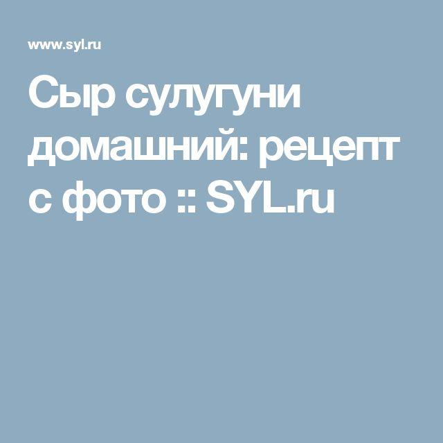 Сыр сулугуни домашний: рецепт с фото :: SYL.ru