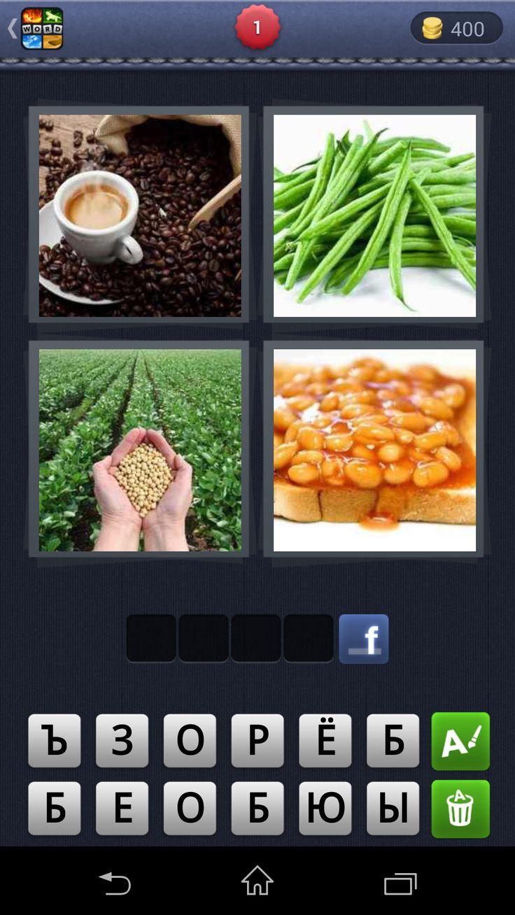 Играть три картинки одно слово онлайн
