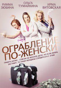 Ограбление по-женски (2014) | Смотреть русские сериалы онлайн