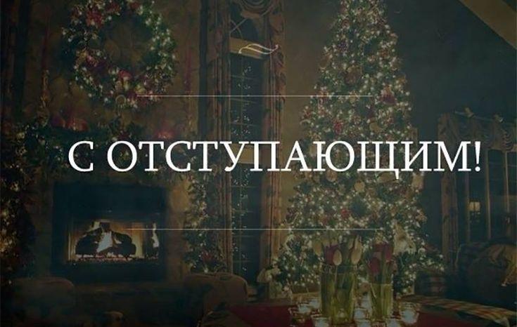 Картинки заканчиваются новогодние праздники