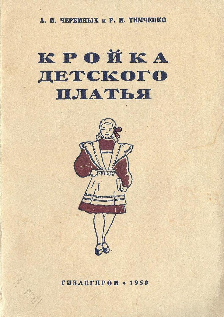 Kroika