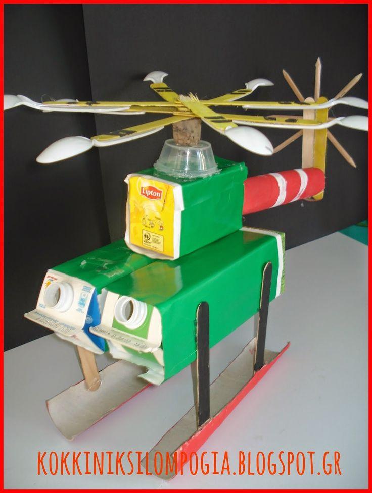 κόκκινη ξυλομπογιά: το ελικόπτερο!