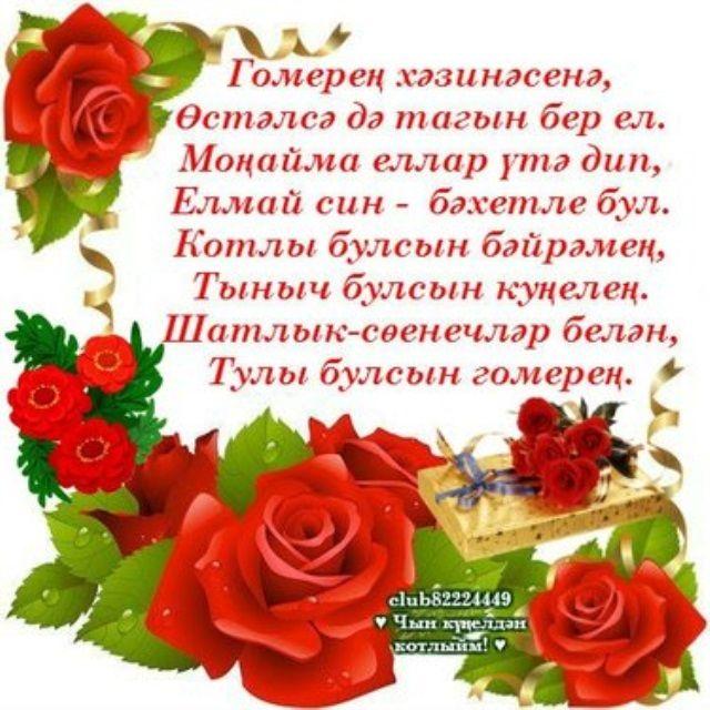 pozdravleniya-s-dnem-rozhdeniya-zhenshine-tatarskie-otkritki foto 8