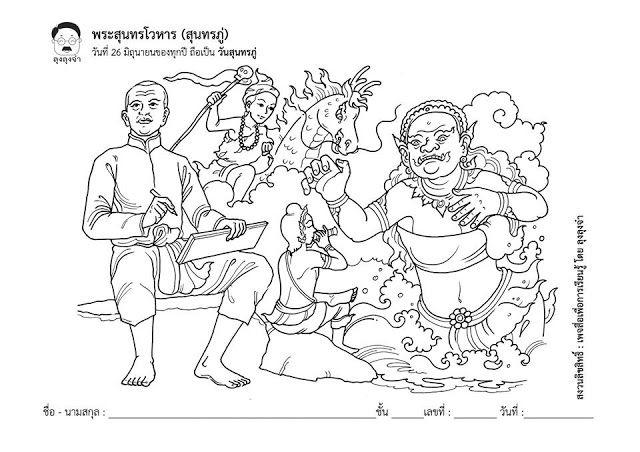 ภาพเส นระบายส ว นภาษาไทย ช ดใหม สน บสน นคนไทยให ร กการอ าน ดาวน โหลด การ ต น วาดภาพระบายส ห ดระบายส ภาพวาดน าร ก สเก ต ภาพศ ลป