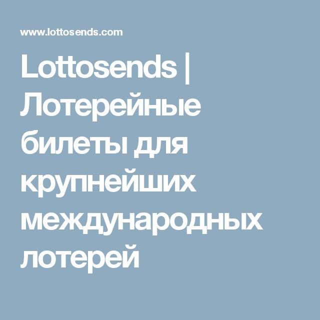 Lottosends | Лотерейные билеты для крупнейших международных лотерей