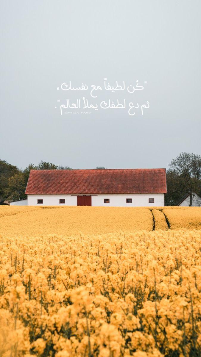 كن لطيفا Arabic Quotes Life Quotes Life