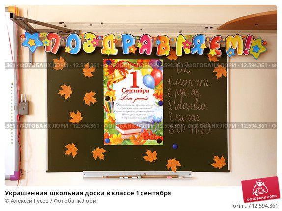 Украшенная школьная доска в классе 1 сентября, эксклюзивное фото № 12594361…