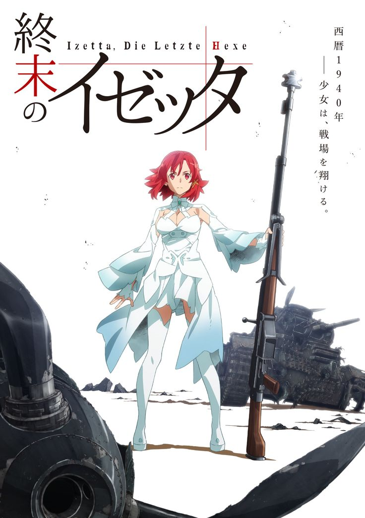Izetta: The Last Witch ❤️❤️❤️❤️ (12 ep, complete) In an alternate World War II, bloody battles are taking place throughout the world. Eylstadt is a small country with a small military. Princess Finé of Eylstadt decides to use a secret weapon to stand against the larger countries. The secret weapon is a 15-year old witch named Izetta who uses her magic to fight. The young witch Izetta is the last survivor of her kind.