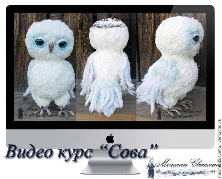 """Купить Видео-курс """"Сова"""". """"Живые"""" птицы из текстиля - белый, мастер класс, мастер-класс"""