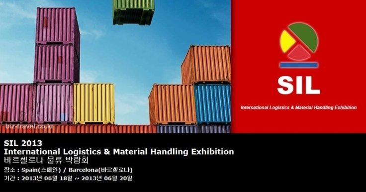 SIL 2013 International Logistics & Material Handling Exhibition 바르셀로나 물류 박람회
