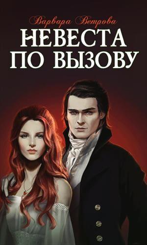 Невеста по вызову - Варвара Ветрова