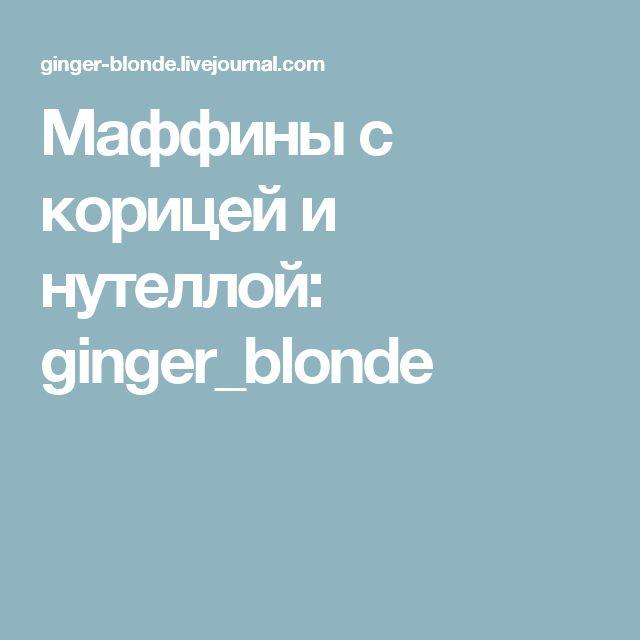 Маффины с корицей и нутеллой: ginger_blonde