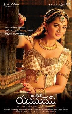 Rudhramadevi Torrent : Rudhramadevi Telugu Movie Torrent 720p HD Download 2015. Rudhramadevi is an upcoming Telugu, Tamil historical film, based on the life of Rudrama Devi one of the prominent rulers of the Kakatiya dynasty in the Deccan Plateau, and one of the few ruling queens in Indian history. This film is scheduled to release on 9 October 2015 in Telugu and Hindi languages, and for a 16 October 2015 release in Tamil.