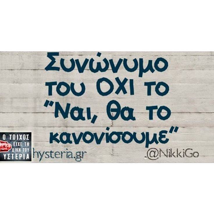 "5,672 ""Μου αρέσει!"", 54 σχόλια - @international_quotess στο Instagram: "" #greekquote #otoixos"""