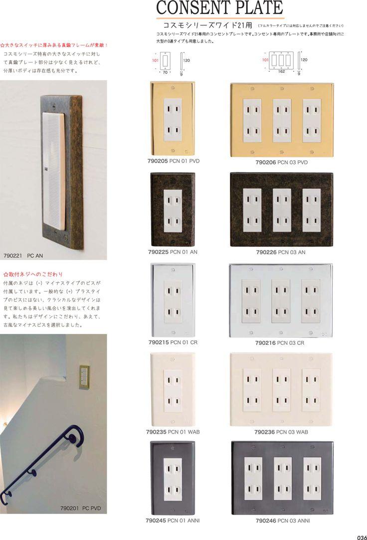 スイッチプレート|おしゃれな、シンプルな、真鍮製の、2口の、1口の、3口の、店舗用品とディスプレイ什器の通販