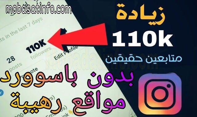 افضل 10 مواقع للحصول و زيادة عدد متابعين انستقرام مجانا لسنة 2020 عندما تتوفر على حساب على موقع التواصل الاج Free Instagram Instagram Followers Company Logo