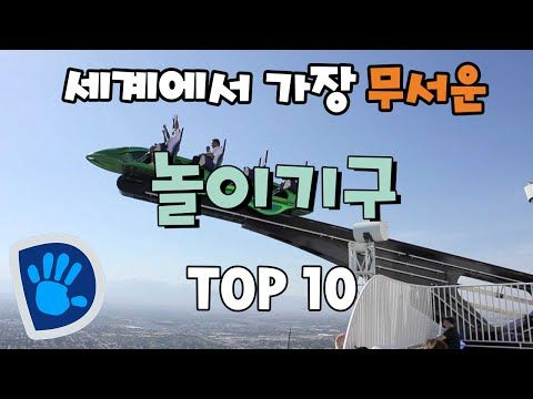 [TOP 10 갈비] 세계에서 가장 무서운 놀이기구 TOP 10! - Top 10 Most Terrifying Rides in the World - YouTube