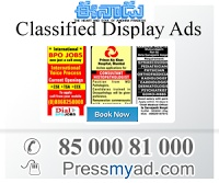 To book eenadu classified display ads call to  85000 81000 or log on to http://pressmyad.com/