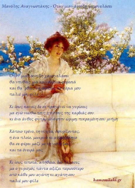 Τα Τετράδια της Αμπάς: Μανόλης Αναγνωστάκης - Όταν μιαν άνοιξη χαμογελάσε...