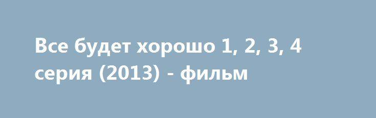 Все будет хорошо 1, 2, 3, 4 серия (2013) - фильм http://kinofak.net/publ/melodrama/vse_budet_khorosho_1_2_3_4_serija_2013_film/8-1-0-4892  Случаются ли чудеса в новогоднюю ночь? Все возможно, но Игорь и Лиза уже ни во что не верят, ведь их обоих предали самые близкие люди – Лизе изменил муж, и она узнала об этом накануне праздничной ночи, А Игорь тяжело переживает расставание со своей девушкой. Волею судеб, никогда не встречавшиеся ранее Лиза и Игорь оказываются вместе в новогоднюю ночь…