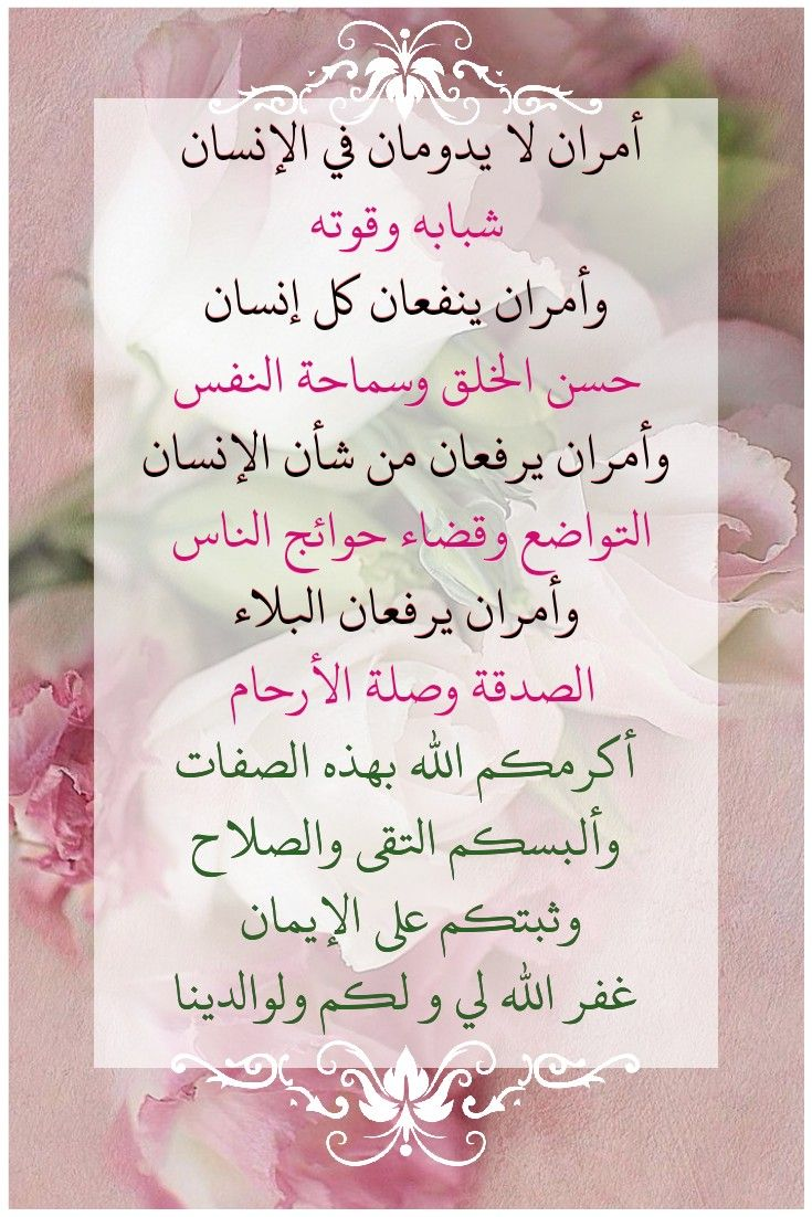 Pin By Sura On حكم أقوال شعر Arabic Quotes Quotes Islam