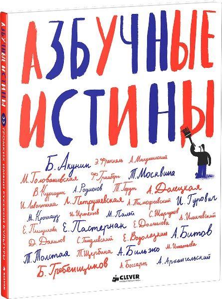 книга азбучные истины с есета на съвременни руски автори. Всяко есе започва с една буква от азбуката.