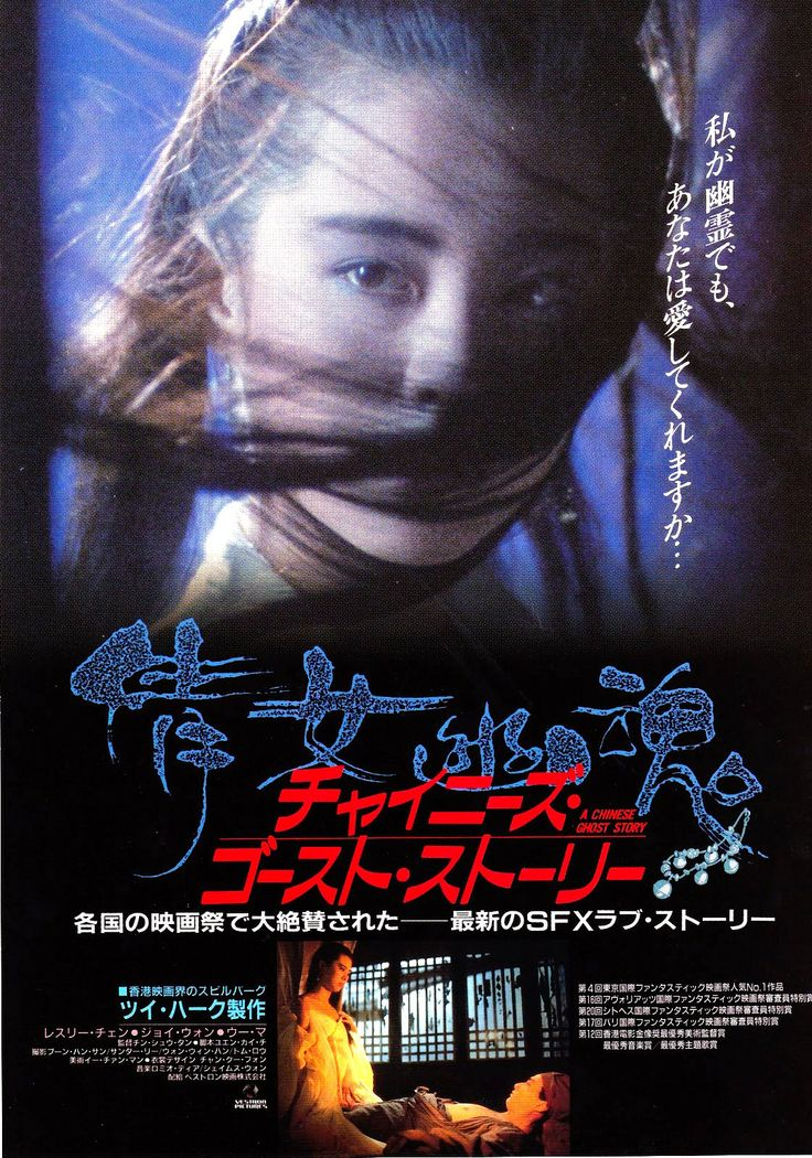 Movies for Halloween!!! A Chinese Ghost Story. Prix