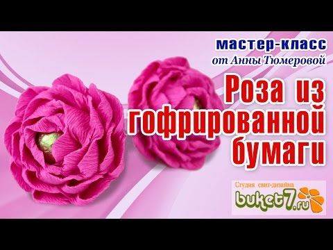 Роза из гофрированной бумаги с конфетой - YouTube