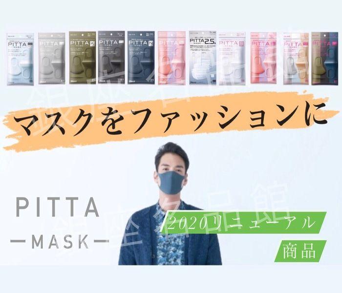 日本 ピッタ 製 マスク