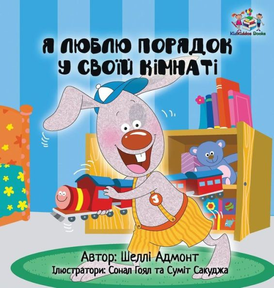 I Love to Keep My Room Clean: Ukrainian Language Children's Book