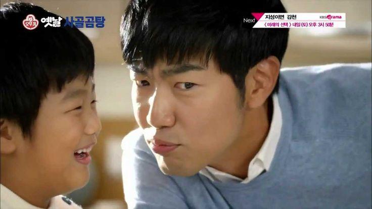 Lee Junsu [이준수] and Lee Jong Hyuk [이종혁] Sagol gomtang CF (사골곰탕 CF)