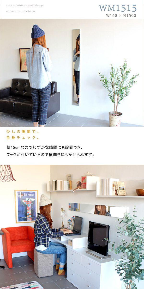 鏡 姿見 壁掛け 壁掛けミラー スリムミラー ウォールミラー 150。鏡 スリム 姿見 全身 日本製 玄関 壁掛けミラー 壁掛け 細枠 スリムミラー コンパクト 細い ウォールミラー インテリアミラー 150 北欧 全身鏡 ミラー 全身鏡 軽量 白 アンティーク 壁 壁掛け鏡 木製 玄関ミラー 薄型 美容室 木 リビング 洗面 石膏ボード 幅15cm 高さ150cm