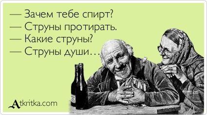 — Зачем тебе спирт? — Струны протирать. — Какие струны? — Струны души… / открытка №200514 - Аткрытка / atkritka.com