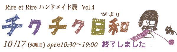 岡山市中山下の雑貨カフェRire et Rire(リールリール)のホームページです。