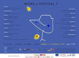 Κινηματογραφική Λέσχη Πεύκης: 7ο Micro μ Festival