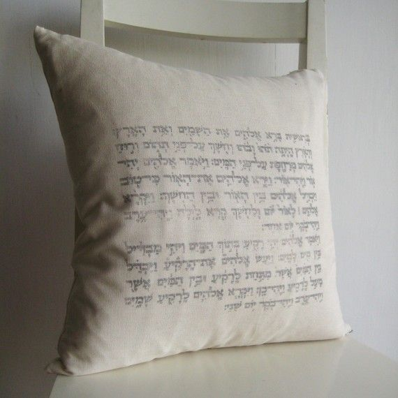 Genesis  Holly Bible in Hebrew 16 X16 Cusion Cover by pillow1