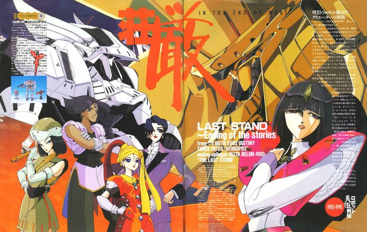"""Newtype 1995.1 / Delta Belun 4100 """"The Last Stand"""" - Ending of the Stories"""