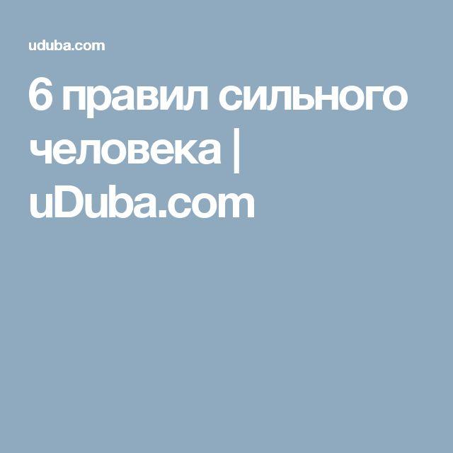 6 правил сильного человека | uDuba.com