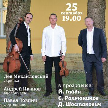 Фортепианные вечера с Павлом Товпичем