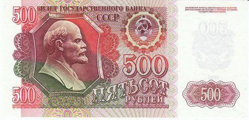 RUSSIA 500 RUBLES 1992 P 249 LENIN UNC
