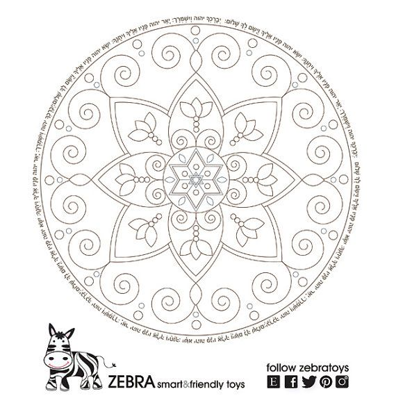 A Printable Jewish Floral Harmony Mandala With Star Of David Hebrew Blessing Letters