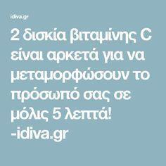 2 δισκία βιταμίνης C είναι αρκετά για να μεταμορφώσουν το πρόσωπό σας σε μόλις 5 λεπτά! -idiva.gr