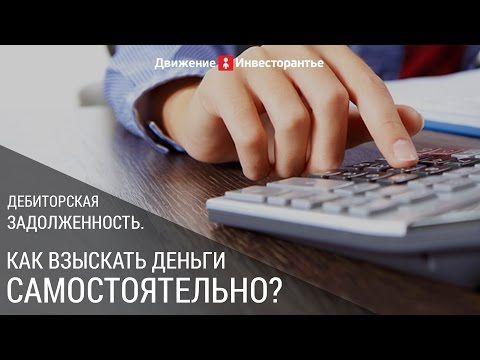 Анализ и тщательная оценка дебиторской задолженности | Инвесторантье