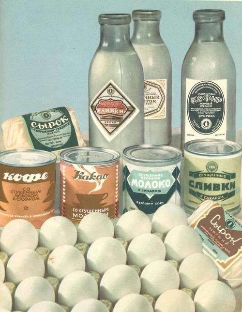 Russian Dairy Advertising, 1953  http://backtotheussr.tumblr.com/post/1407910639/1953-dairy