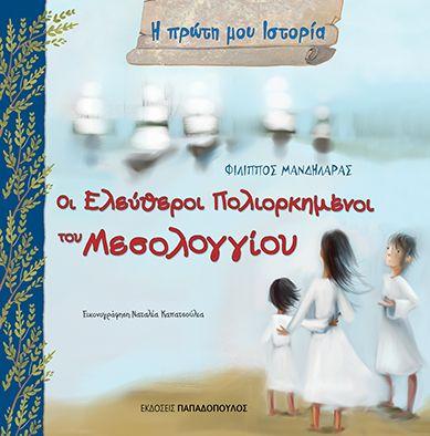 Picturebooks | ΕΚΔΟΣΕΙΣ ΠΑΠΑΔΟΠΟΥΛΟΣ : παιδικά βιβλία