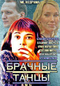 Брачные танцы / Майские ленты (2014) | Смотреть русские сериалы онлайн