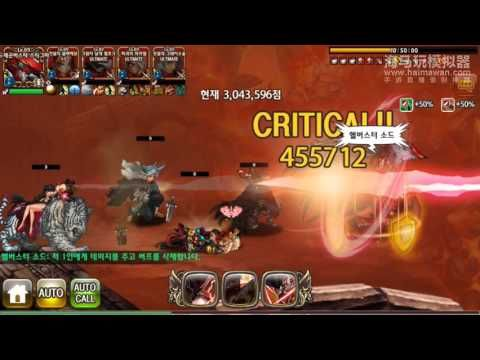 Dragon Blaze Chapter 3 Korea Server World Boss Lava Golem Gameplay 2016