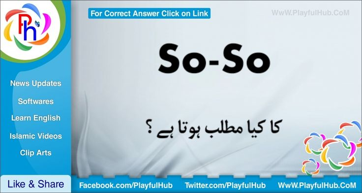12+ Seductive scrapbook meaning in urdu - Increase your Creativity - so so meaning in urdu translation dictionary hard drive data. Find another ideas about  #meaningofscrapbookinurdu #scrapbookmeaninginurdu form our gallery.