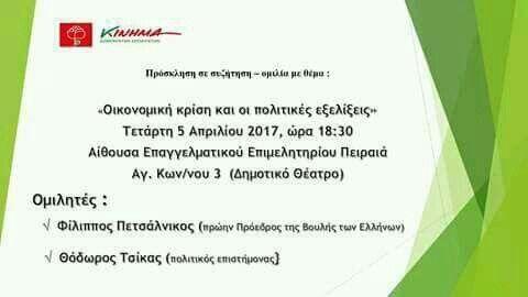 """Το ΚΙΝΗΜΑ Δημοκρατών Σοσιαλιστών Α' Πειραιά διοργανώνει συζήτηση με θέμα: """"Οικονομική κρίση και πολιτικές εξελίξεις"""". Τετάρτη 5 Απριλίου, 6.30' μμ, Επαγγελματικό Επιμελητήριο Πειραιά (πλάϊ Δημοτικού Θεάτρου). Ομιλητές: Φίλιππος Πετσάλνικος, Θόδωρος Τσίκας"""